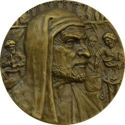 مدال برنز بزرگداشت هزارمین سال تولد ابوعلی سینا - UNC - محمد رضا شاه