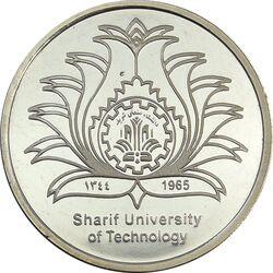 مدال یادبود چهلمین سالگرد تاسیس دانشگاه صنعتی شریف - MS62 - جمهوری اسلامی