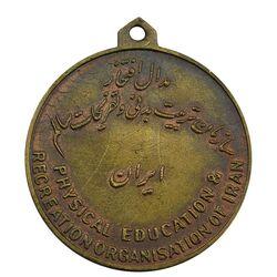 مدال برنز آویز افتخار سازمان تربیت بدنی - EF40 -  محمد رضا شاه