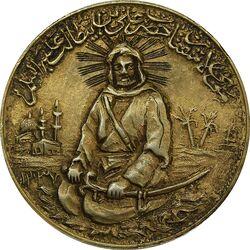 مدال نقره یادبود امام علی (ع) 1337 (متوسط) - طلایی - AU58 - محمد رضا شاه