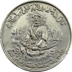 مدال یادبود امام علی (ع) شباش عید غدیر - EF40 - محمد رضا شاه