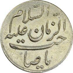 مدال دو طرف صاحب الزمان (بزرگ) - EF45 - محمد رضا شاه