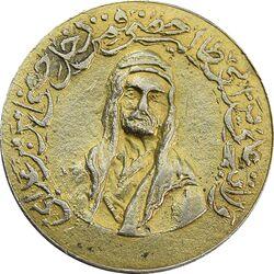 مدال یادبود امام علی (ع) - کوچک - پنج تن - EF - محمد رضا شاه