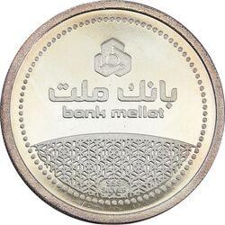 مدال نقره یادبود مشتری برتر بانک ملت 1389 - UNC - جمهوری اسلامی