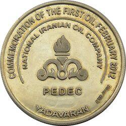 مدال شرکت نفت ایران - AU - جمهوری اسلامی