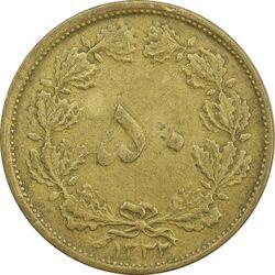 سکه 50 دینار 1332 (ضخیم) - VF35 - محمد رضا شاه