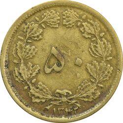 سکه 50 دینار 1342 - EF40 - محمد رضا شاه