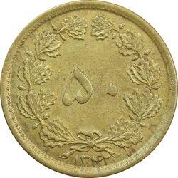 سکه 50 دینار 1342 - EF45 - محمد رضا شاه