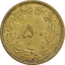 سکه 50 دینار 1342 - MS62 - محمد رضا شاه