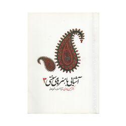 کتاب آشنایی با هنرهای سنتی 3