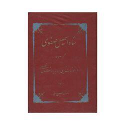 کتاب تاریخ شاه اسماعیل صفوی