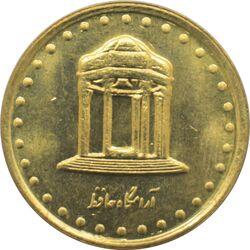 سکه 5 ریال 1374 حافظ جمهوری اسلامی