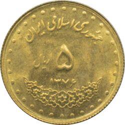 سکه 5 ریال 1376 حافظ جمهوری اسلامی