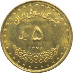 سکه 5 ریال 1378 حافظ جمهوری اسلامی