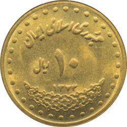 سکه 10 ریال 1373 فردوسی جمهوری اسلامی