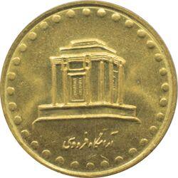 سکه 10 ریال 1375 فردوسی جمهوری اسلامی
