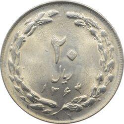 سکه 20 ریال 1364 - صفر بزرگ - جمهوری اسلامی