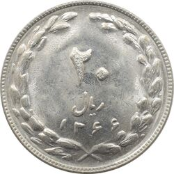 سکه 20 ریال 1366 جمهوری اسلامی