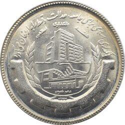 سکه 20 ریال 1367 - بانکداری - جمهوری اسلامی