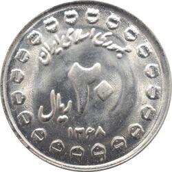 سکه 20 ریال 1368 - دفاع مقدس - بیست مشت - جمهوری اسلامی