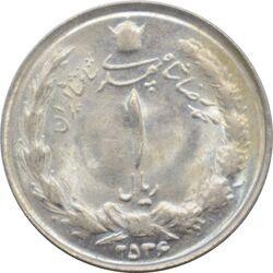سکه 1 ریال 2536 - پهلوی کشیده - تاریخ بزرگ - محمد رضا شاه پهلوی