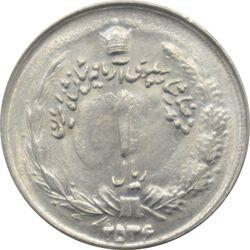 سکه 1 ریال 2536 - آریامهر - محمد رضا شاه پهلوی