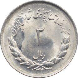 سکه 2 ریال 1333 - مصدقی - محمد رضا شاه پهلوی