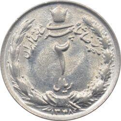 سکه 2 ریال 1348 محمد رضا شاه پهلوی