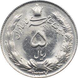 سکه 5 ریال 1337 محمد رضا شاه پهلوی