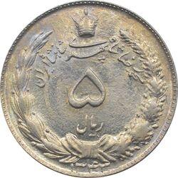 سکه 5 ریال 1343 محمد رضا شاه پهلوی