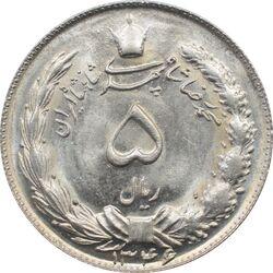 سکه 5 ریال 1346 محمد رضا شاه پهلوی