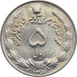 سکه 5 ریال 1351 - آریامهر - محمد رضا شاه پهلوی