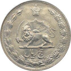 سکه 5 ریال 2535 - آریامهر - محمد رضا شاه پهلوی