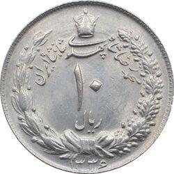 سکه 10 ریال 1336 محمد رضا شاه پهلوی