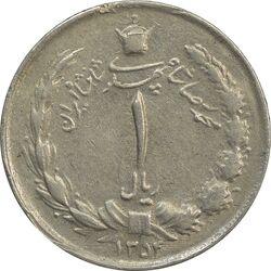 سکه 1 ریال 1354 (چرخش 50 درجه) - VF35 - محمد رضا شاه
