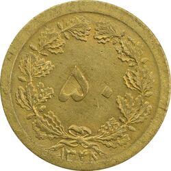 سکه 50 دینار 1348 - MS62 - محمد رضا شاه