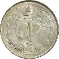 سکه 1 ریال 1323 - MS64 - محمد رضا شاه