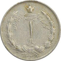 سکه 1 ریال 1339 - VF25 - محمد رضا شاه