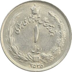 سکه 1 ریال 2535 (چرخش 45 درجه) - MS62 - محمد رضا شاه