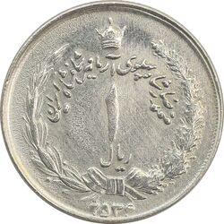 سکه 1 ریال 2536 آریامهر (چرخش 45 درجه) - EF45 - محمد رضا شاه
