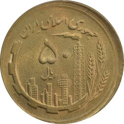 سکه 50 ریال 1361 صفر بزرگ (خارج از مرکز) - MS64 - جمهوری اسلامی