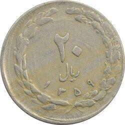 سکه 20 ریال 1359 (خارج از مرکز) - VF25 - جمهوری اسلامی