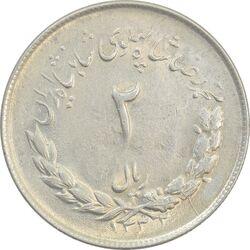 سکه 2 ریال 1332 مصدقی - AU58 - محمد رضا شاه