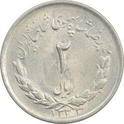 سکه 2 ریال 1333 مصدقی - MS63 - محمد رضا شاه