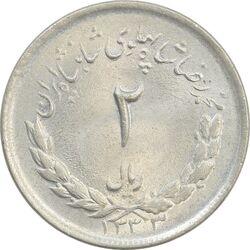 سکه 2 ریال 1333 مصدقی - MS64 - محمد رضا شاه