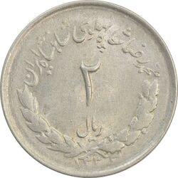 سکه 2 ریال 1333 مصدقی - AU58 - محمد رضا شاه