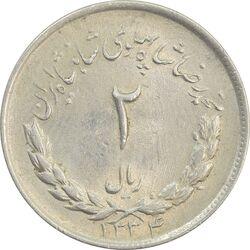 سکه 2 ریال 1334 مصدقی - MS62 - محمد رضا شاه