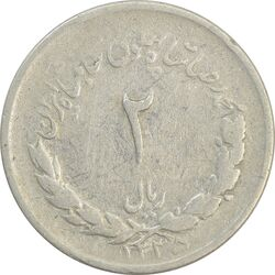 سکه 2 ریال 1335 مصدقی - F - محمد رضا شاه