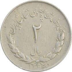 سکه 2 ریال 1336 مصدقی - VF25 - محمد رضا شاه