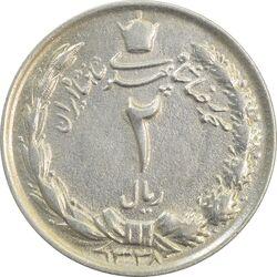 سکه 2 ریال 1338 - EF45 - محمد رضا شاه